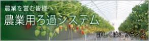 農業用エコシステム