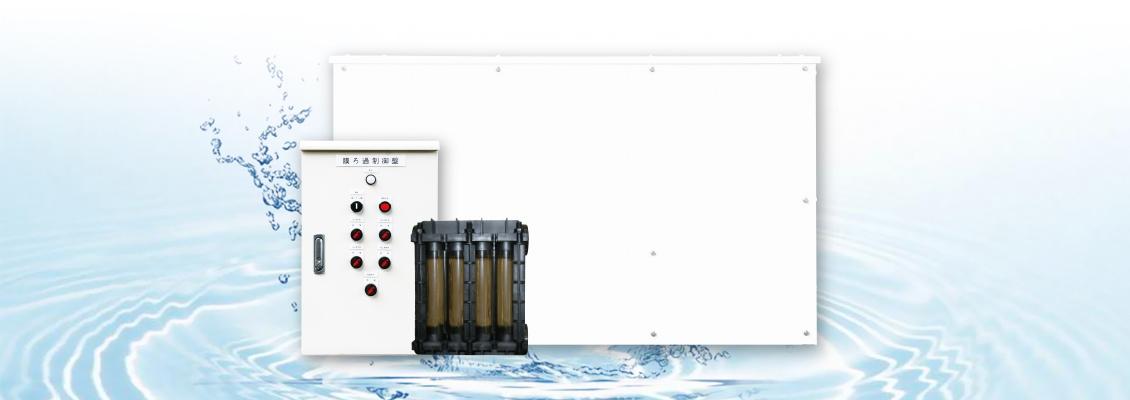 業務用井戸水ろ過装置